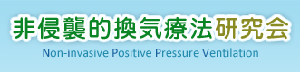 非侵襲的換気療法研究会 Non-invasive Positive Pressure Ventilation